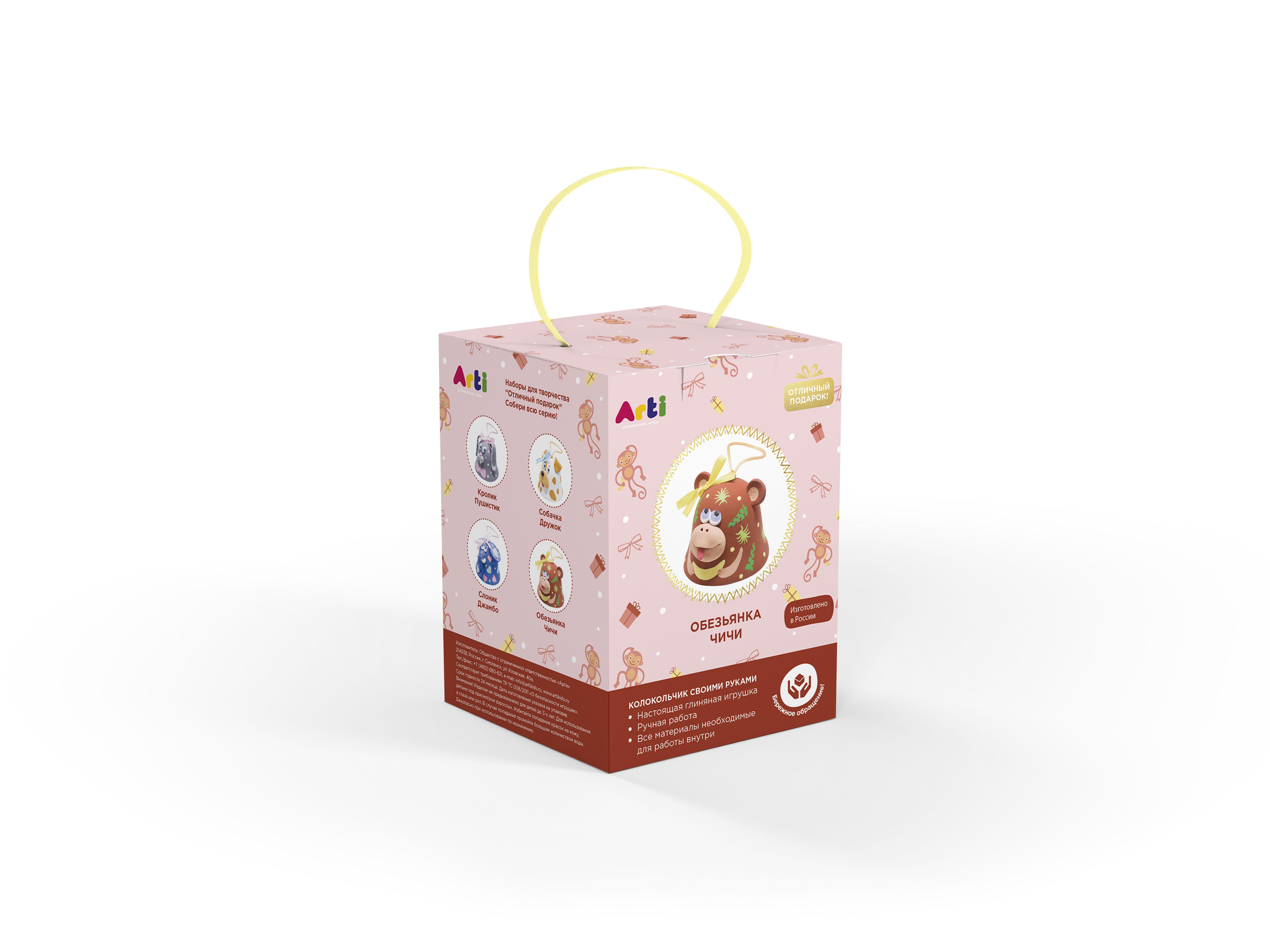 Arti.Набор для творчества Отличный подарок Обезьянка Чичи arti набор для творчества arti отличный подарок обезьянка чичи