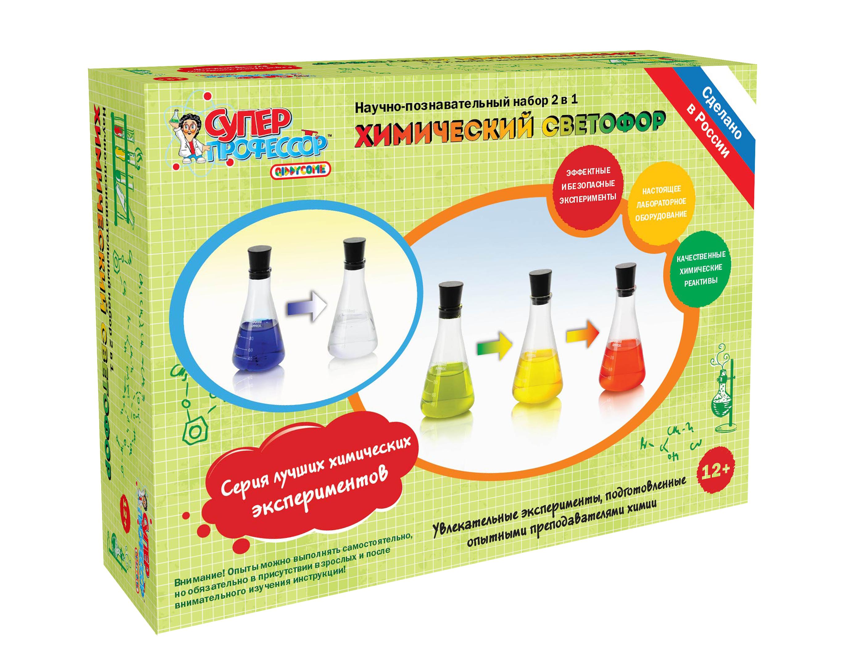 Опыты.НТ.Серия лучших химических экспериментов Химический светофор QIDDYCOME (X002) каталог qiddycome