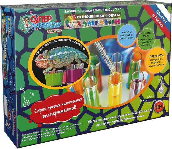 Опыты.НТ.Серия лучших химических экспериментов Хамелеон. Разноцветные фокусы