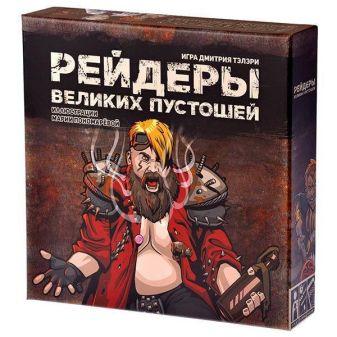 Настольная игра «Рейдеры Великих пустошей», черная