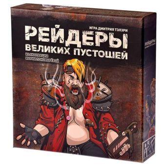 Наст.игр.:РИ.B12650  Рейдеры Великих пустошей(Черный)