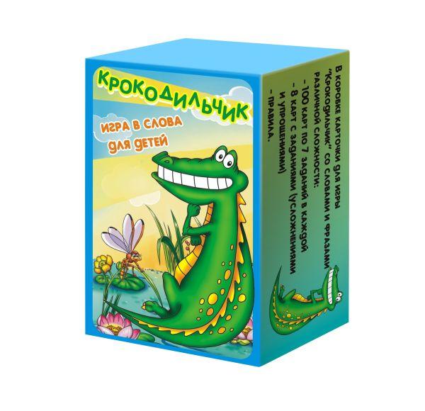 Настольная карточная игра Крокодильчик