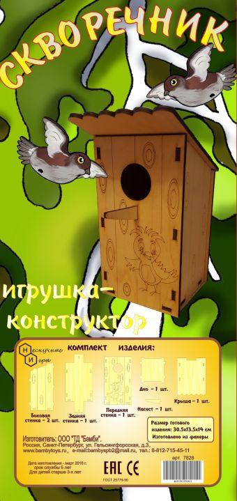 Наст.игр.:НИ.Скворечник своими руками (набор для сборки) арт. 7828