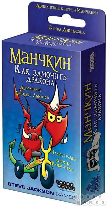 Наст.игр.:МХ.Манчкин: Как замочить дракона,арт.181893