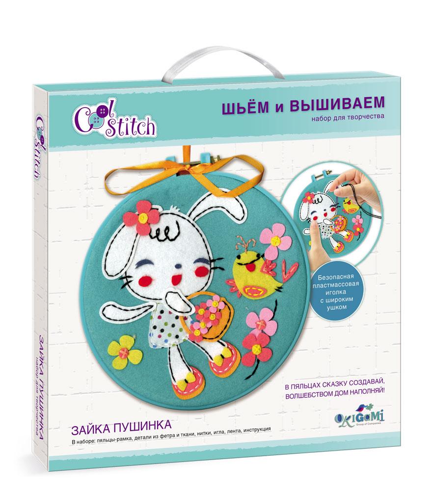 """Набор для шитья и вышивания """"Зайка Пушинка"""" арт.04080"""