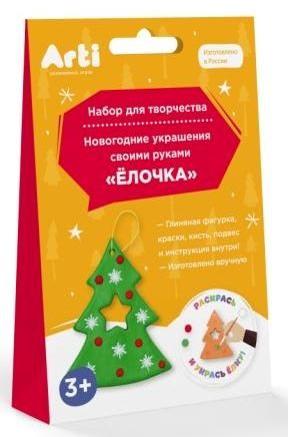 Arti.Набор для творчества Новогодние украшения Елочка