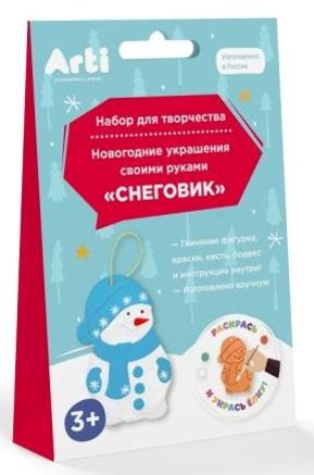 Arti.Набор для творчества Новогодние украшения Снеговик