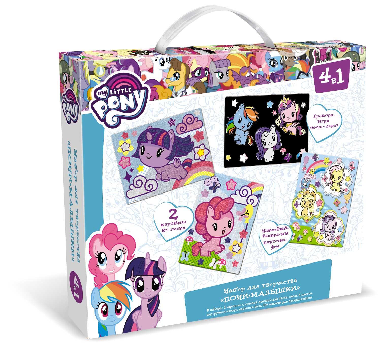 Пони. Набор для творчества 4в1. Пони малышки. арт. 04178 консуни набор для творчества 4в1 волшебный праздник арт 04672