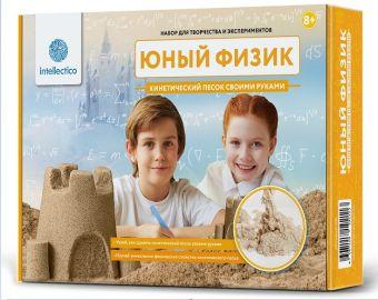 Опыты.Intellectico:Кинетический песок своими руками, арт. 208