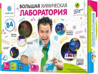 Опыты. Научно-познавательный набор для проведения экспериментов Большая химическая лаборатория