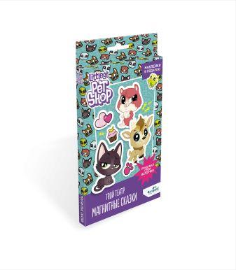 Магнитные сказки мини. Littlest Pet Shop. Вид 1