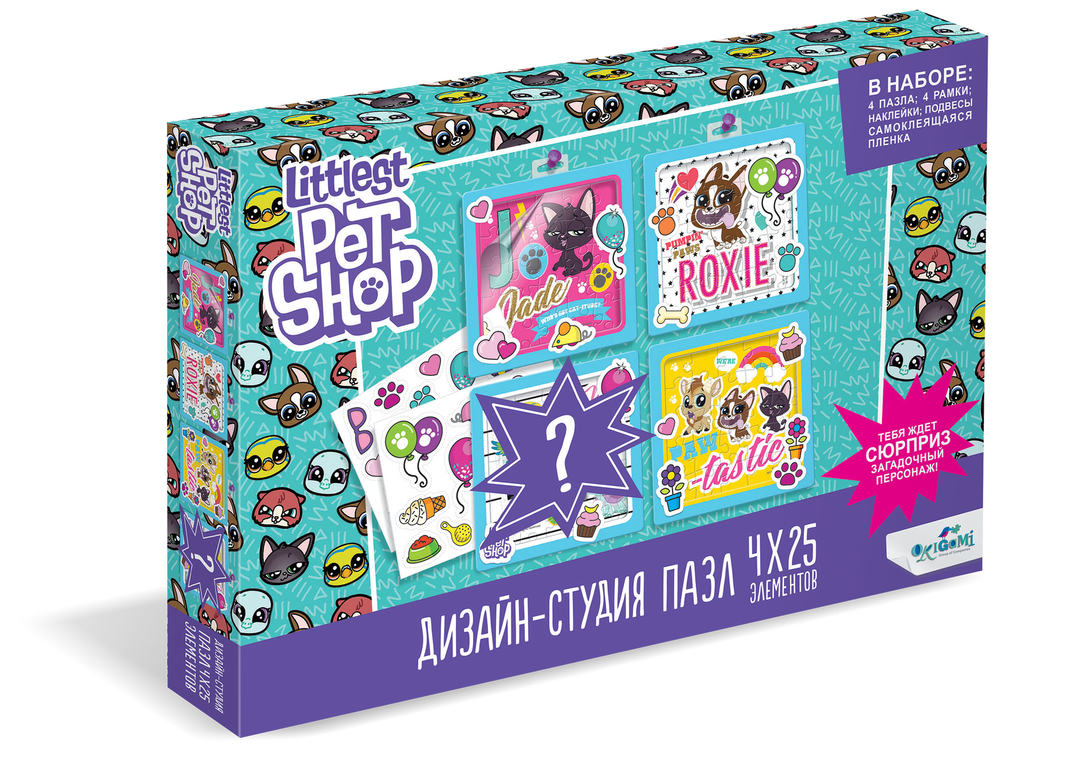 Littlest Pet Shop.Дизайн-студия.Полиптих 4х25.Пушистые герои.04416