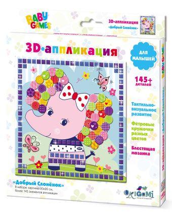 Для Малышей. 3D-аппликация фетр,ЭВА. Добрый слоник.  арт. 04523