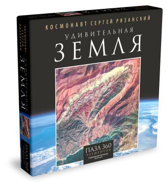 Удивительная Земля.Пазл.360Эл.Горы Серания-де-Орнокаль.04579