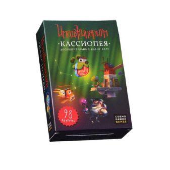 Настольная игра «Имаджинариум: Дополнительные карточки. Кассиопея»