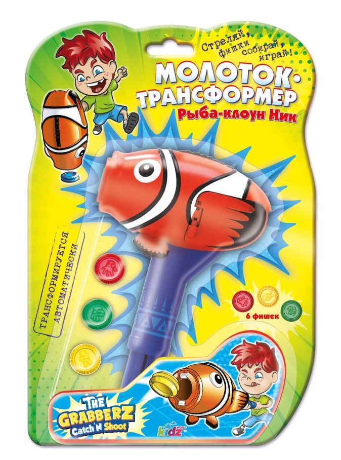 Grabberz. Игрушка. Молоток-трансформер. Рыба-клоун Ник. арт. 04902