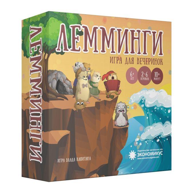 Наст.игр.:EG.Настольная игра Лемминги (2-е изд.),арт.Э011