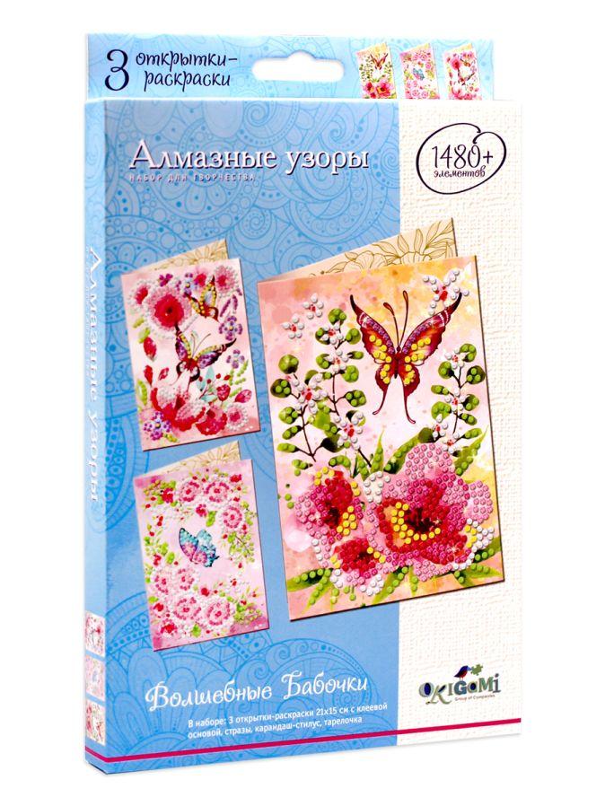 Алмазные узоры. Волшебные бабочки. Н-р открыток 3шт в коробке. Арт. 05151