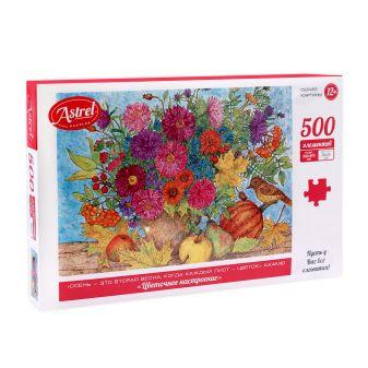 Пазл 500 эл. Цветочное настроение
