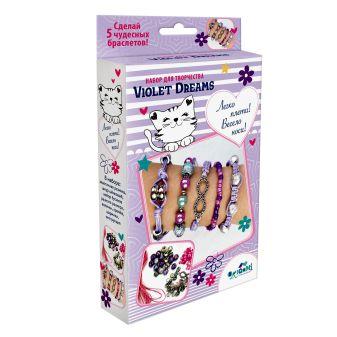 Набор для создания украшений. Пять браслетов. Violet Dreams