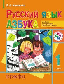Русский язык. Азбука. 1 класс. Учебник по обучению грамоте и чтению для школ с родным (нерусским) языком обучения