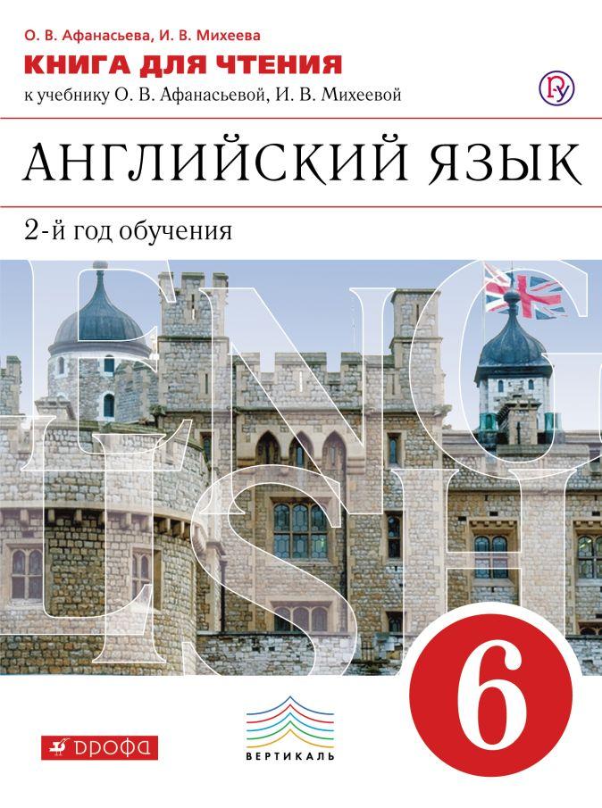 Английский язык как второй иностранный: второй год обучения. 6 класс. Книга для чтения Афанасьева О.В., Михеева И.В.