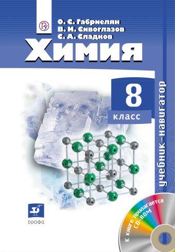 Химия. 8 класс. Учебник-навигатор c CD-диском Габриелян О.С., Сивоглазов В.И., Сладков С.А.