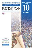 Кудрявцева Т.С. и др. - Русский язык. 10 класс. Учебник для национальных школ гуманитарного профиля' обложка книги