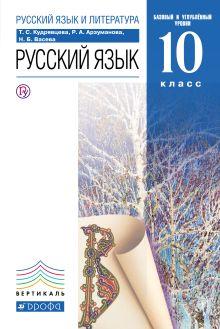 Русский язык. 10 класс. Учебник для национальных школ гуманитарного профиля