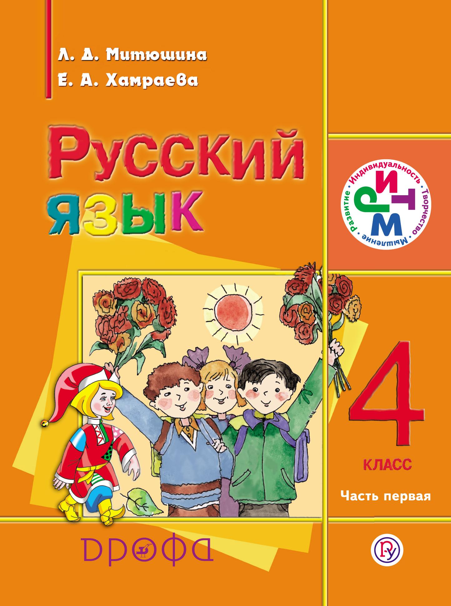 Русский язык. 4 класс. Учебник для школ с родным (нерусским) языком. Часть 1