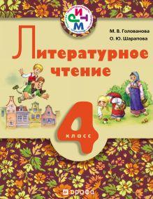 Литературное чтение. 4 класс. Учебник