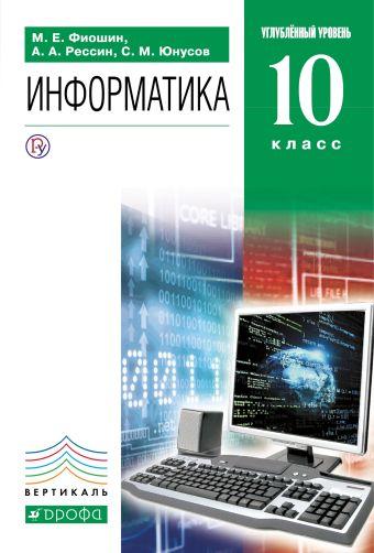 Информатика. 10 класс. Углубленный уровень. Учебник + CD. Фиошин М.Е., Рессин А.А., Юнусов С.М.