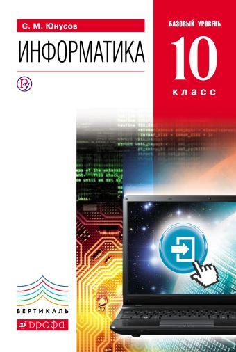 Информатика. Базовый уровень. 10 класс. Учебное пособие + CD Юнусов С.М.