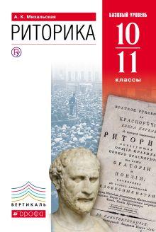 Русский язык. Риторика.10-11кл. Учебник. ВЕРТИКАЛЬ