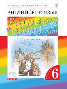 Английский язык. 6 класс. Учебник. Комплект в 2-х частях, CD