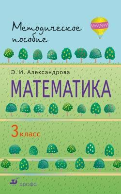 Александрова Э.И. - Математика. 3 класс. Методическое пособие. РИТМ обложка книги