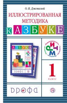 Русский язык. Обучение грамоте. 1 класс. Иллюстрированная методика