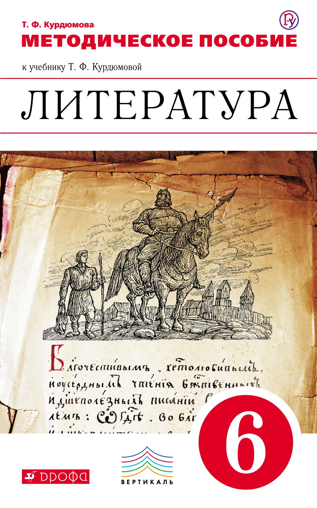 Курдюмова Т.Ф. Литература. 6 класс. Методическое пособие