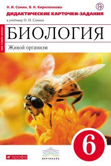 Биология..6 класс. Живой организм. Дидактические.карточки-задания. (Красный) ВЕРТИКАЛЬ
