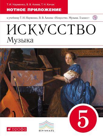 Искусство. Музыка. 5 класс. Нотное приложение. Науменко Т.И., Алеев В.В., Кичак Т.Н.