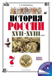История России.XYII-XYIIIвв.7кл. Учебник