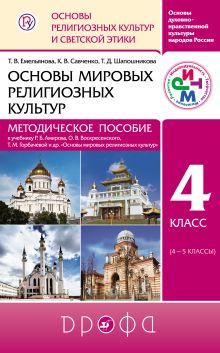 Основы мировых религиозных культур. Методическое пособие. РИТМ