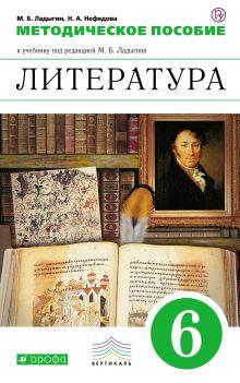 Литература. Углубленное изучение. 6 класс. Методическое пособие