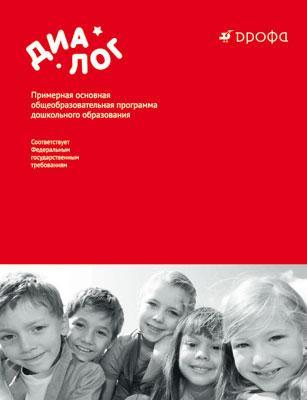 Примерная основная общеобразовательная программа дошкольного образования. 3-7 лет