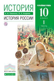 История России. Углубленный уровень. 10 класс. Учебник. Часть 1