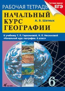 Нач.курс географии.6кл. Раб.тетр. (с тестовыми заданиями ЕГЭ) (Шатных).