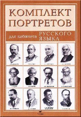 Комплект портретов писателей для кабинета русского языка Абрамов Ф. А.