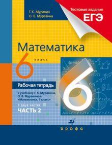 Математика. 6 класс. Рабочая тетрадь (с тестовыми заданиями ЕГЭ). Часть 2