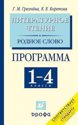 Литературное чтение.Родное слово.1-4кл.Программа для общеобр.учр. Грехнёва Г.М., Корепова К.Е.