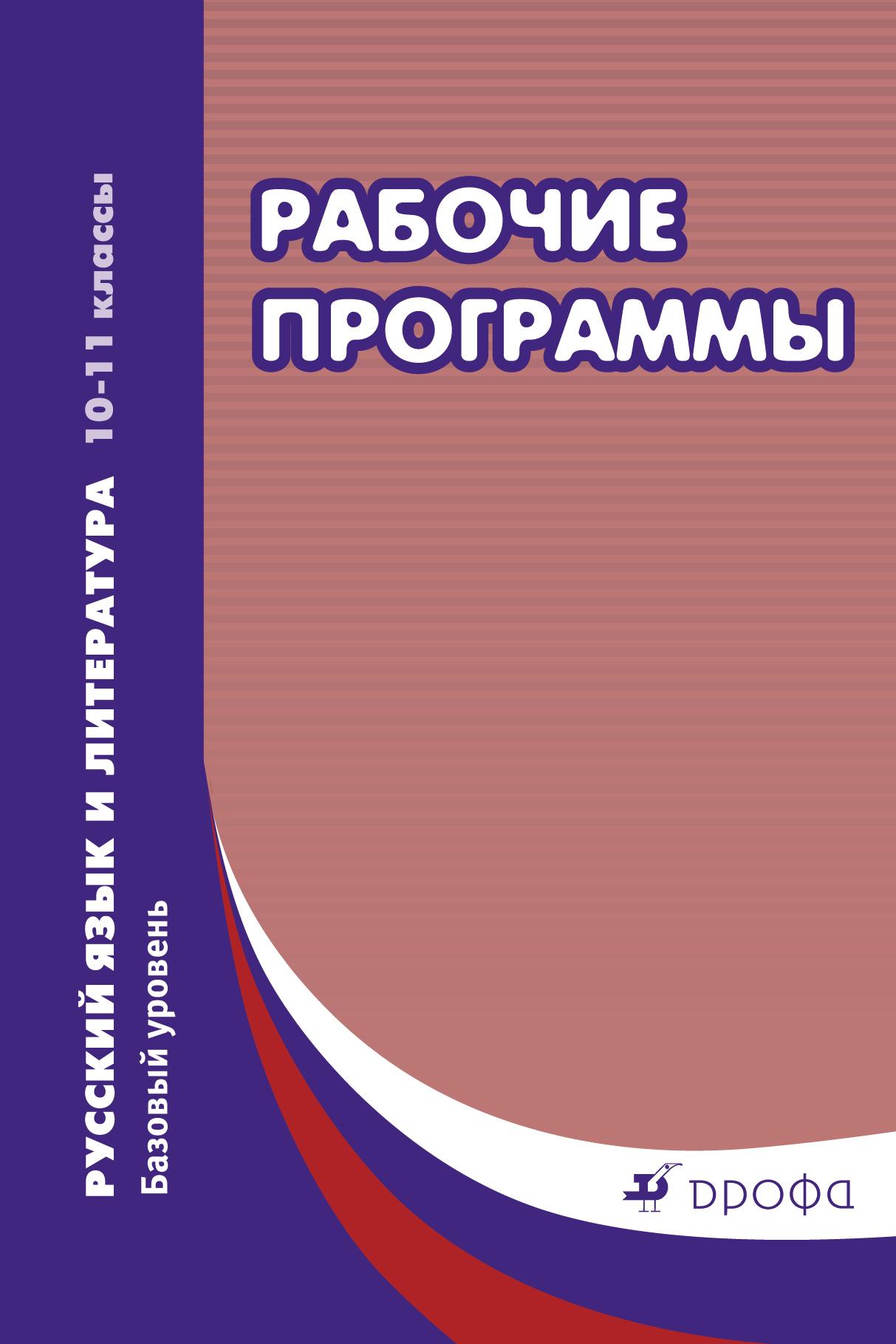 Харитонова Е.И. (составитель) Русский язык и литература. Базовый уровень. 10–11 классы. Рабочие программы учебники вентана граф английский язык базовый уровень 10 11 классы программа